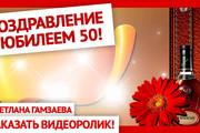 Поздравление с Днем рождения, с юбилеем 3 - kwork.ru
