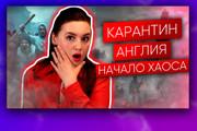 Креативные превью картинки для ваших видео в YouTube 111 - kwork.ru