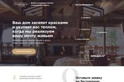 Скопирую почти любой сайт, landing page под ключ с админ панелью 67 - kwork.ru