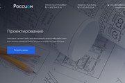 Сверстаю сайт по любому макету 319 - kwork.ru