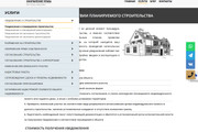 Доработка и исправления верстки. CMS WordPress, Joomla 166 - kwork.ru