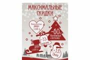 Сделаю открытку 241 - kwork.ru