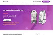 Сайт под ключ. Landing Page. Backend 469 - kwork.ru