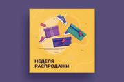 Разработаю дизайн баннера для сайта 83 - kwork.ru
