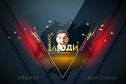 Шапка для канала YouTube 136 - kwork.ru