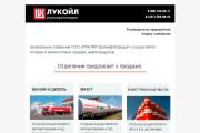Создание и вёрстка HTML письма для рассылки 163 - kwork.ru