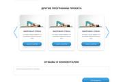 Сверстаю сайт по любому макету 249 - kwork.ru