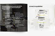Разработаю Маркетинг Кит, для личных встреч и рассылки 335 - kwork.ru