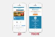 Адаптация сайта под все разрешения экранов и мобильные устройства 153 - kwork.ru