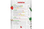 Дизайн меню для кафе, ресторанов, баров и салонов красоты 32 - kwork.ru