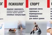 Разработаю макеты для наружной рекламы 30 - kwork.ru