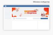 Профессиональное оформление вашей группы ВК. Дизайн групп Вконтакте 125 - kwork.ru