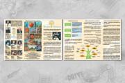 Дизайн - макет любой сложности для полиграфии. Вёрстка 76 - kwork.ru