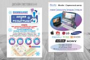 Разработаю дизайн флаера, листовки 97 - kwork.ru