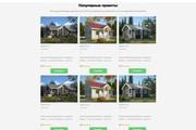 Создание сайта на WordPress 130 - kwork.ru