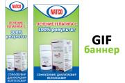 Сделаю 2 качественных gif баннера 109 - kwork.ru