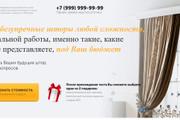 Делаю копии landing page 91 - kwork.ru