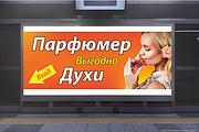 Разработаю дизайн наружной рекламы 180 - kwork.ru