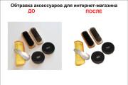 Обтравка изображений 16 - kwork.ru