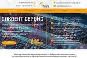 Дизайн для страницы сайта 136 - kwork.ru