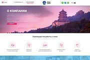 Дизайн страницы сайта 200 - kwork.ru