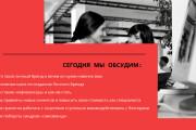Стильный дизайн презентации 588 - kwork.ru