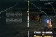 Создам обложку на книгу 105 - kwork.ru