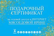 Макет диплома, грамоты, благодарственного письма, сертификата 8 - kwork.ru