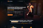 Разработаю качественный дизайн Landing page 16 - kwork.ru