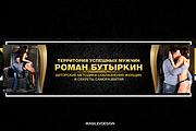 Разработаю обложку для вашего сообщества 39 - kwork.ru