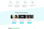 Дизайн одного блока Вашего сайта в PSD 181 - kwork.ru