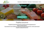 Создам сайт-одностраничник лендинг + 2 подарка 17 - kwork.ru