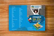 Дизайн флаера, листовки 98 - kwork.ru