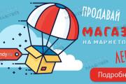 Разработаю 3 promo для рекламы ВКонтакте 226 - kwork.ru