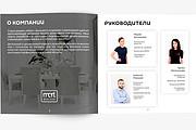 Разработаю Маркетинг Кит, для личных встреч и рассылки 334 - kwork.ru