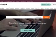 Верстка сайта 29 - kwork.ru