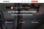 Скопирую одностраничный сайт, лендинг 75 - kwork.ru