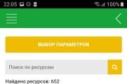 Разработаю мобильное приложение Android из одного экрана 13 - kwork.ru