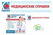 Наружная реклама 142 - kwork.ru
