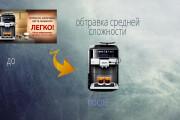 Удаление фона, обтравка, отделение фона 26 - kwork.ru
