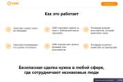 Скопирую страницу любой landing page с установкой панели управления 163 - kwork.ru