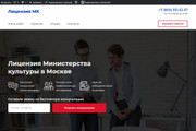 Сделаю классный Лендинг на Elementor Pro 62 - kwork.ru
