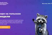 Landing Page с 0 + дизайн 166 - kwork.ru
