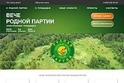 Сверстаю страницу на html + css по PSD макету 38 - kwork.ru