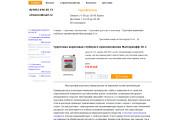 Доработка и исправления верстки. CMS WordPress, Joomla 123 - kwork.ru