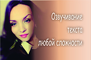 Озвучка любой сложности 5 - kwork.ru