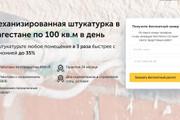 Скопировать Landing page, одностраничный сайт, посадочную страницу 185 - kwork.ru