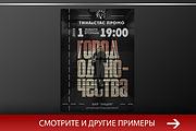Листовка или флаер для продвижения товара, услуги, мероприятия 8 - kwork.ru