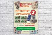Дизайн баннера 90 - kwork.ru