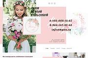 Дизайн сайта PSD 78 - kwork.ru
